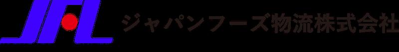 ジャパンフーズ物流株式会社